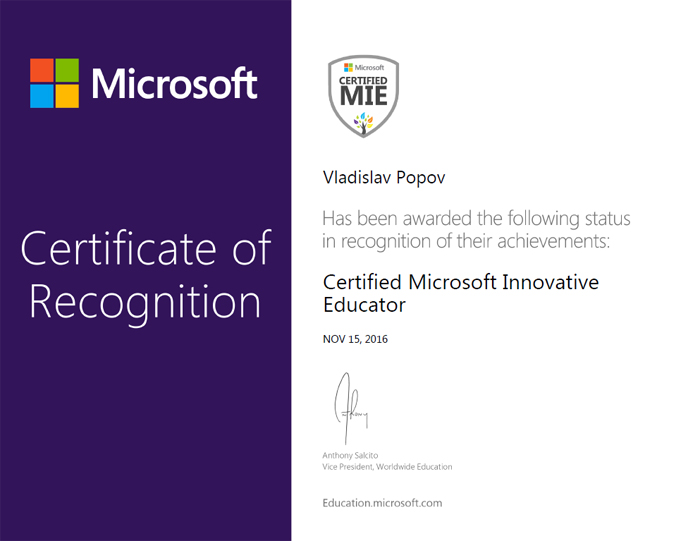 Сертификат Certified Microsoft Innovative Educator