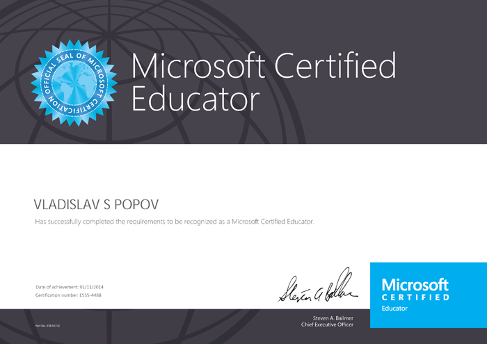 Сертификат Microsoft Certified Educator